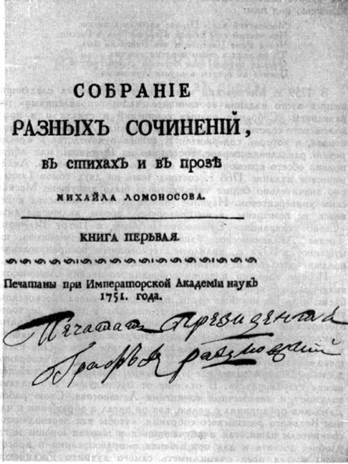 Доклад на тему труды ломоносова 3020